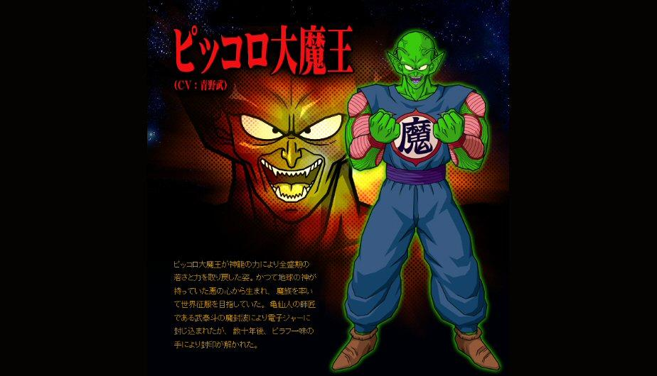 Recuerdos de Dragon Ball: El Gran Piccolo Daimaku (FOTOS)