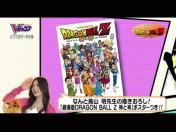 Dragon Ball Z Battle of Gods: Primera pelea de la película (VIDEO)