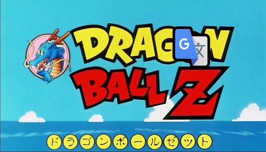 ¿Infancia destruida? El traductor de Google interpretó el popular opening de Dragon Ball Z y ahora es viral en YouTube. (Foto: Captura)